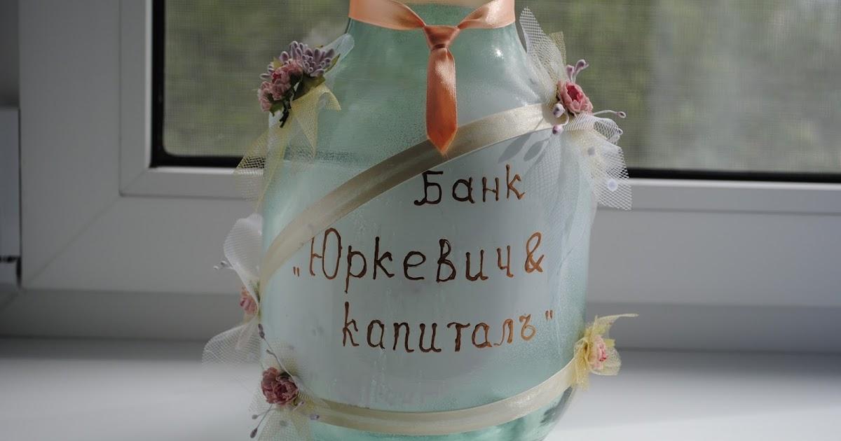Свадебная банка своими руками фото