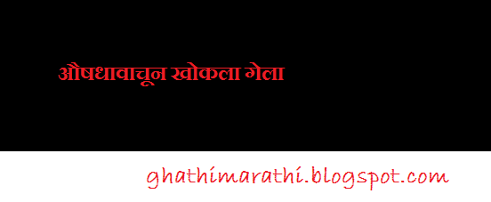 marathi mhani starting from a5