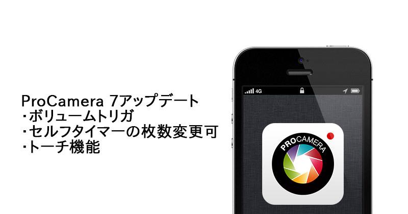 ProCameraが値下げ!アップデートによる新機能やボリュームトリガ復活記念