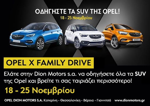 ΟΔΗΓΗΣΤΕ ΤΑ ΤΑ SUV ΤΗΣ OPEL!
