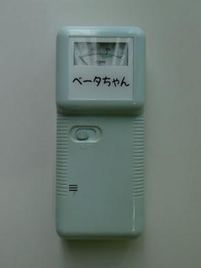 放射能測定装置『ベータちゃん』