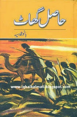 Hasil ghat novel by bano qudsia free ebooks online for Bano qudsia children