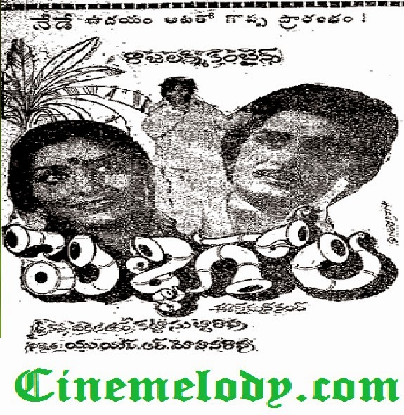 Pelli Gola Telugu Mp3 Songs Free  Download  1980