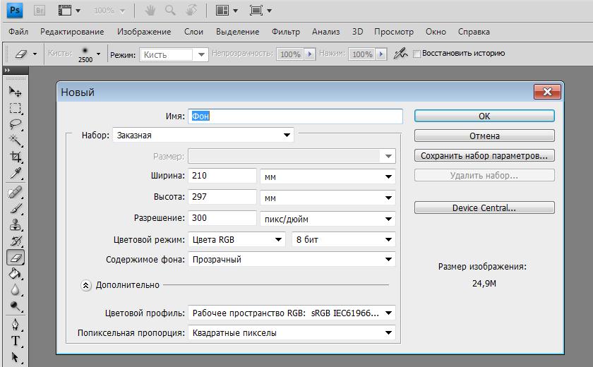 Как создать мастер-класс в формате PDF?