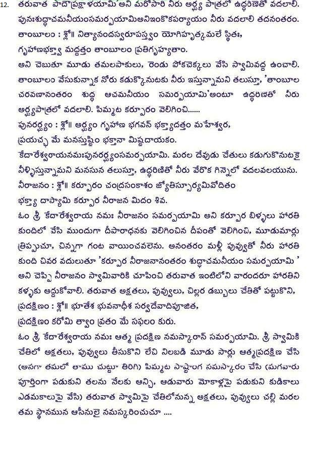 Lord Shiva Books In Telugu