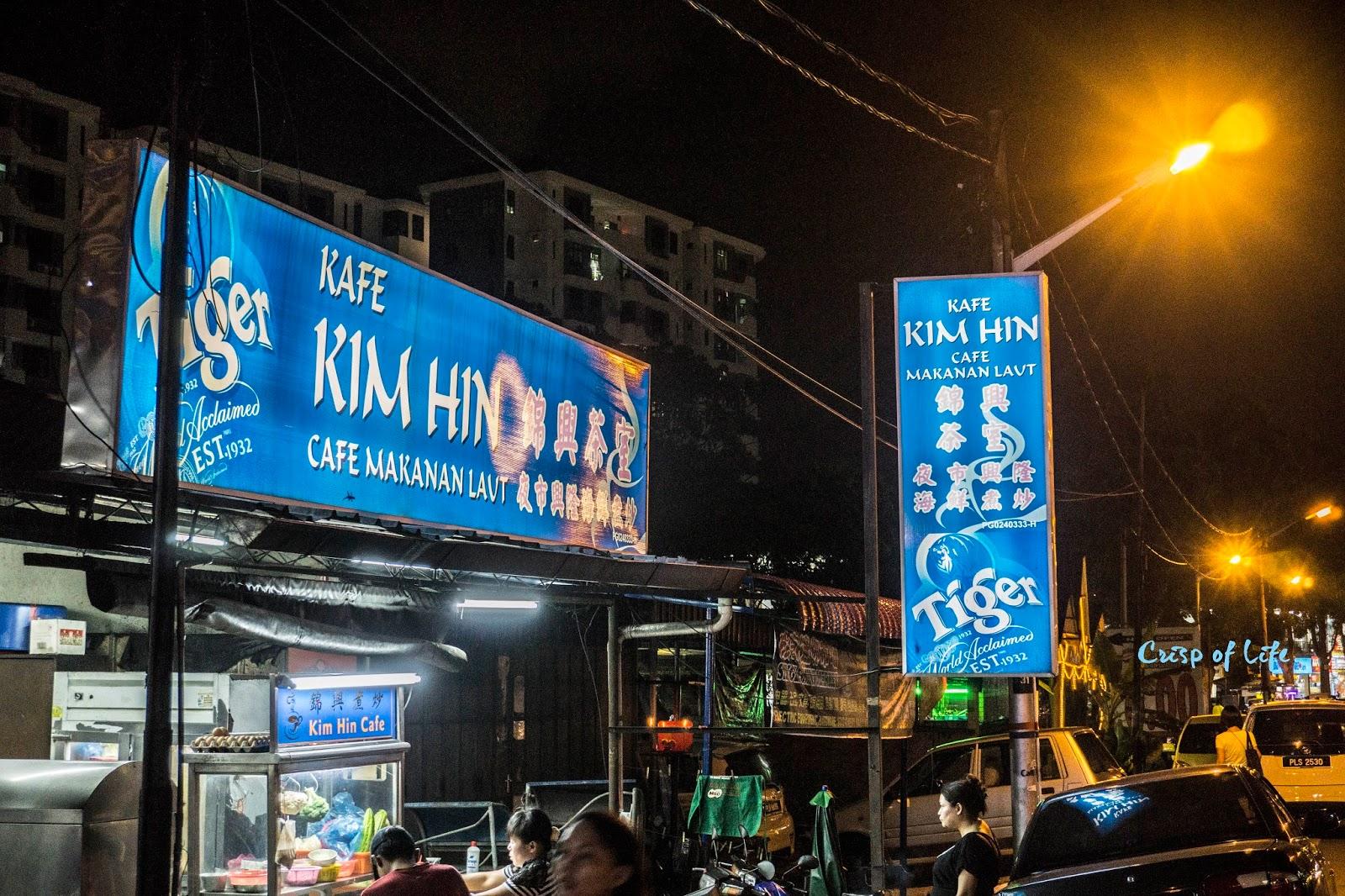 Kim Hin Cafe @ Gelugor, Penang
