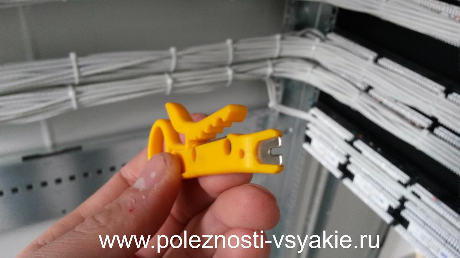 Стриппер, которым можно зачищать витую пару и заводить кабель в кросс панель