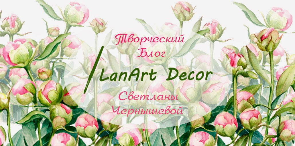 LanArt Decor.