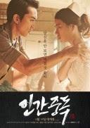 人間中毒(Obsessed)poster