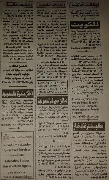 وظائف الاهرام الاسبوعي 6- 9 - 2013
