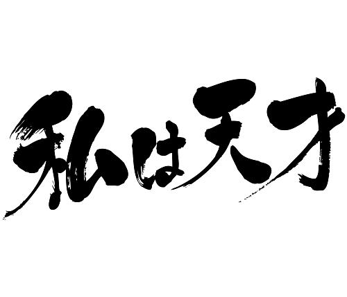 I am genius (women) in brushed Kanji calligraphy