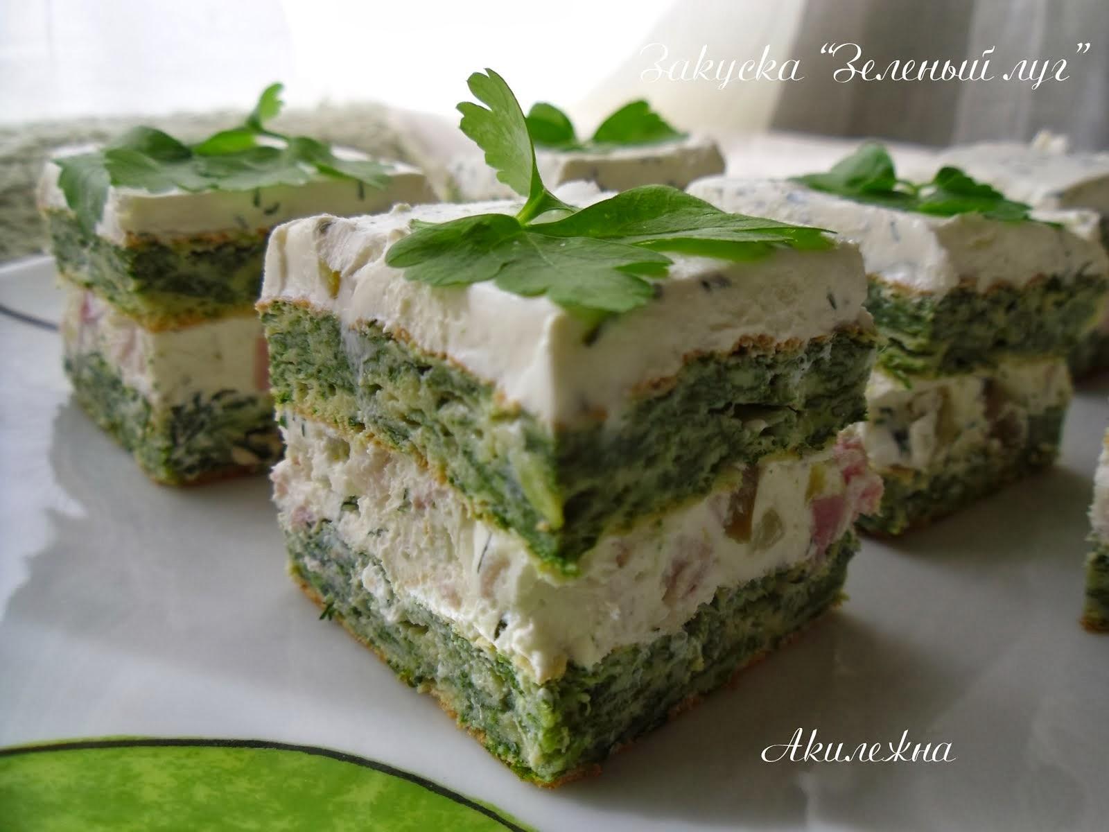 Закуска «Зеленый луг»