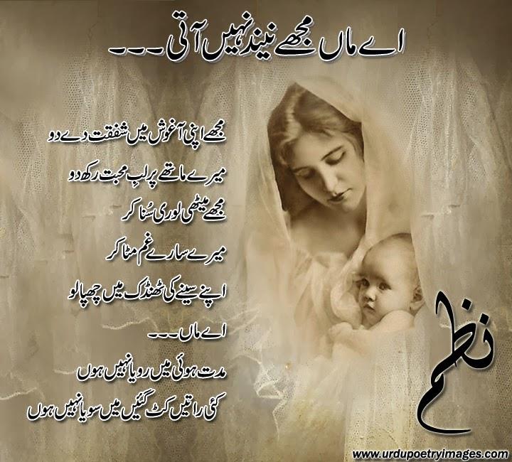 in urdu mother maa shayari images sad poetry maan poetry sad urdu ...