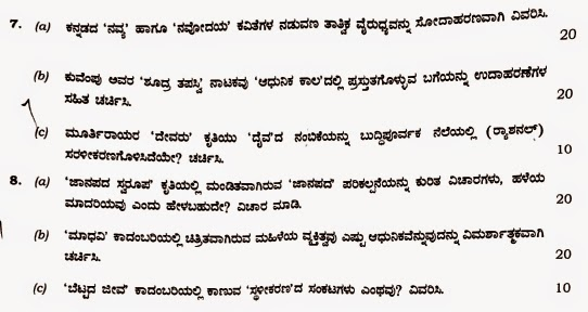 kannada essay websites Mahila sabalikaran essay in kannada doing a literature review in  esl essay  editing services us / custom definition essay writers websites usa /.
