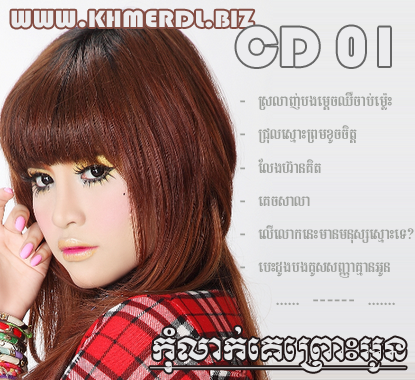 Sok Pisey MP3 Collection CD 01