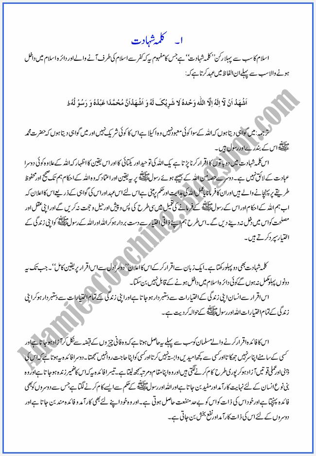 XI-Islamiat-Notes-Arkan-e-Islam-Kamla-e-Shahadat