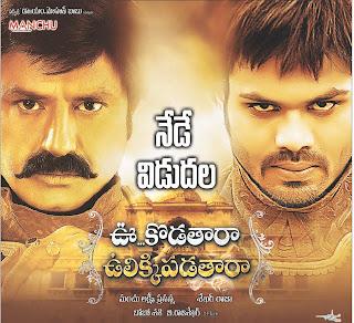 Telugu 'Uu Kodathara Ulikki Padathara' Cinema release posters & Wallpapers
