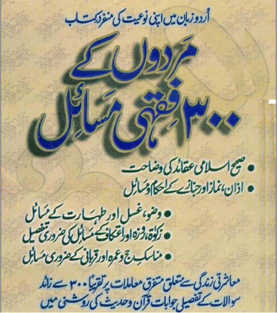 """Mardon Ka Fiqhi Masail""     This Book Has Published By Mudrasa Bait ul illam.    Books may increase Our Knowledge without any Experience Through out Real Life We Get A lot of Knowl. By These books, in Real These Are the Best Companions Of man in Every hurdle of Life."