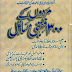 Mardon Ka Fiqhi Masail urdu Pdf Book