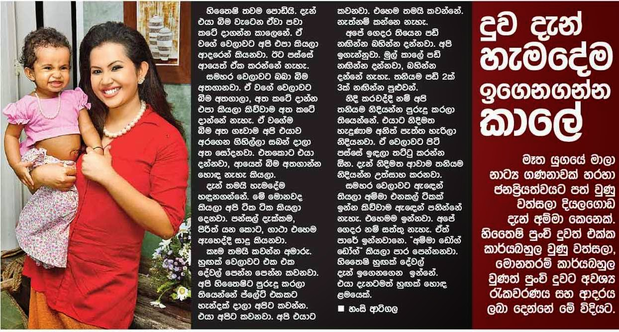 Sri lankan popular actress wathsala diyalagoda wathsala diyalagoda