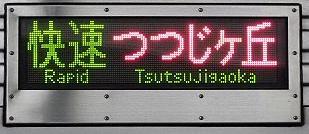 京王電鉄 快速つつじヶ丘行き10-300形側面表示