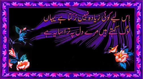 Saya - Mohabbat Poetry,Urdu Shayari, urdu image poetry, urdu poetry images, urdu poetry sher, poetry image, shaer, shayari,urdu poetry