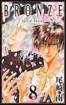 Bronze Manga