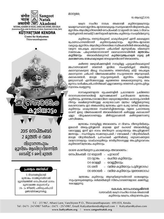 Manthrankam Kutiyattam At Thiruvananthapuram Spaceout
