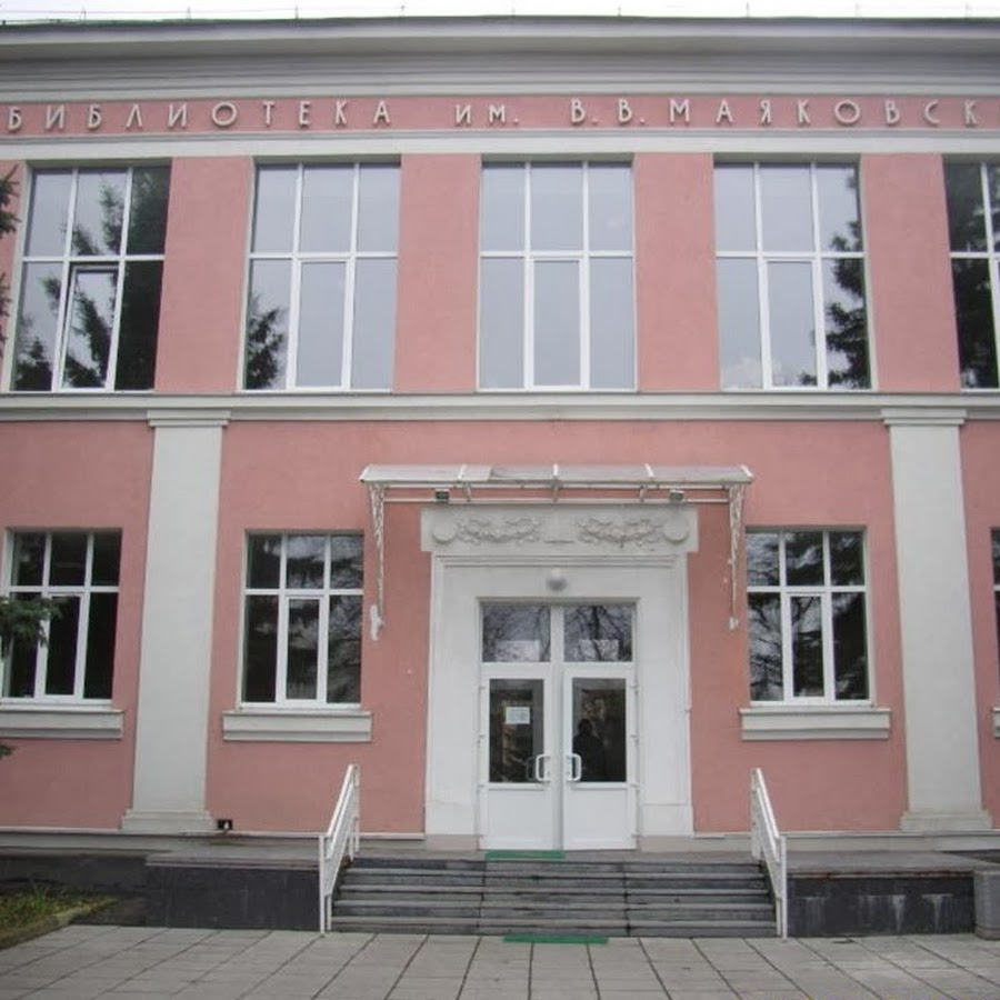 Центральная городская библиотека им.В. Маяковского г.Саров