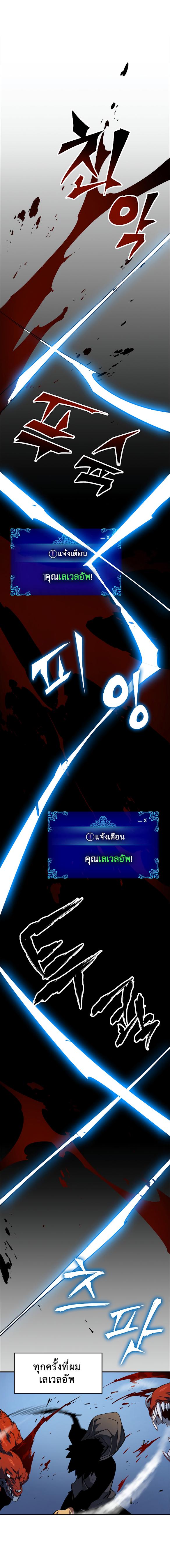 Solo Leveling ตอนที่ 15 TH แปลไทย