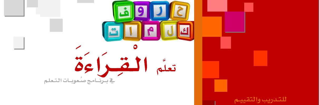 موسوعة الكلمات والجُمل في برامج صعوبات التعلم