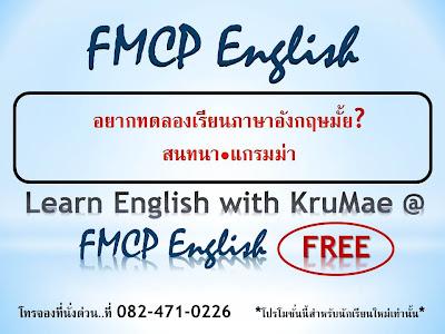 ทดลองเรียนสนทนาภาษาอังกฤษกับพี่เม FMCP English