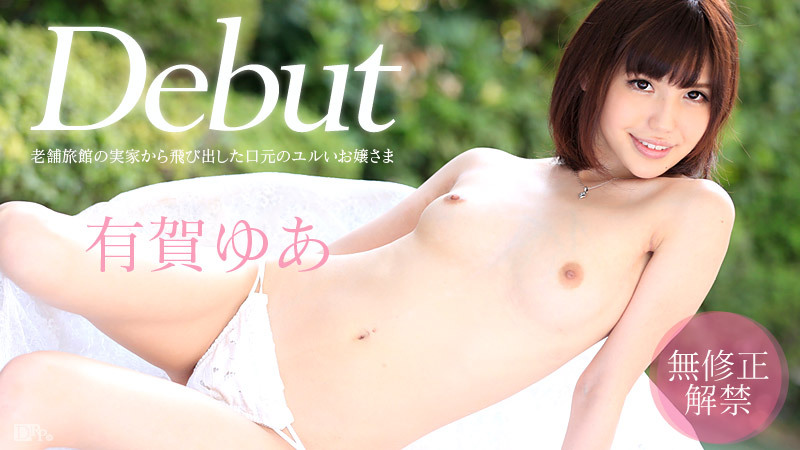 JAV UNCENSORED Carib111315021 Ariga Your Debut Vol.24 of mouth that jumped out from home of a long-established inn Yul Io Miss sama