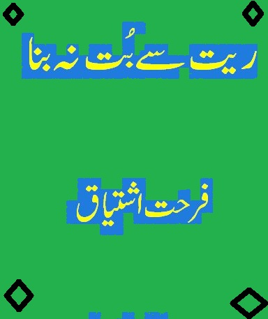 Read Online Urdu Novel Jannat Ke Pattay By Nimra Ahmed