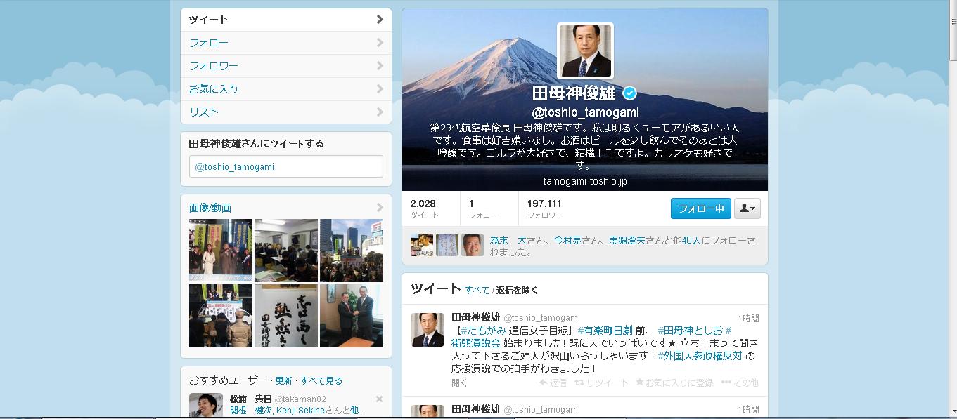 https://twitter.com/toshio_tamogami