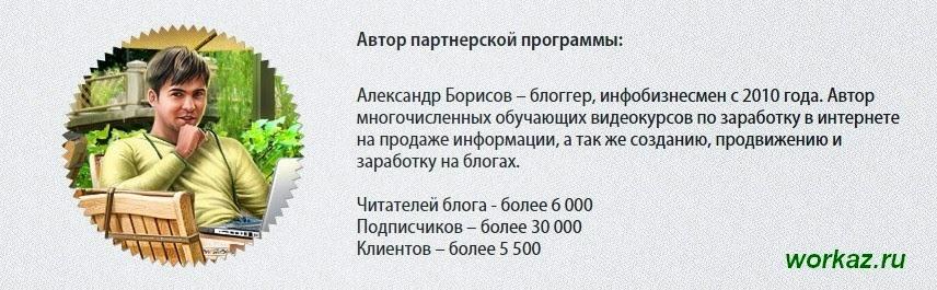 Партнерские программы партнёрки Александра Борисова