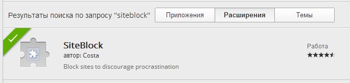Siteblock для Google Chrome - фото 10