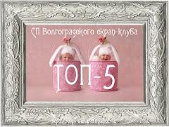 Я в топе )))