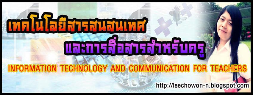 เทคโนโลยีสารสนเทศและการสื่อสารสำหรับครู : Information Technology And Communication For Teachers