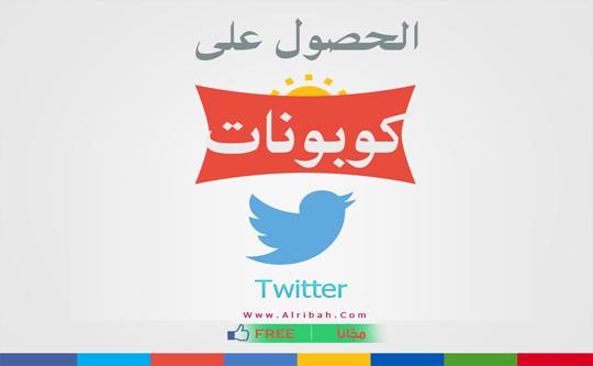 الحصول-على-كوبون-تويتر-twitter-بفئة-50-دولار-مجانا-قلعة-الربح-من-الانترنت شرح طريقة الحصول على كوبون تويتر بقيمة 50 دولار مجانا