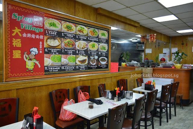 Spicy-Village-Chinatown-NYC-Manhattan-New-York