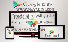 Application Freedom1 تطبيقات ميادين الحرية