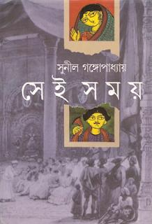 Shei Somoy by Sunil Gangopadhyay