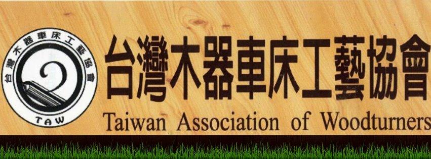 社團法人台灣木器車床工藝協會