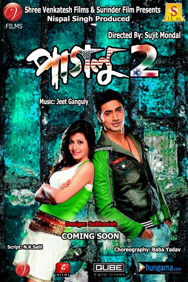 dalal bengali movie mp3 free download