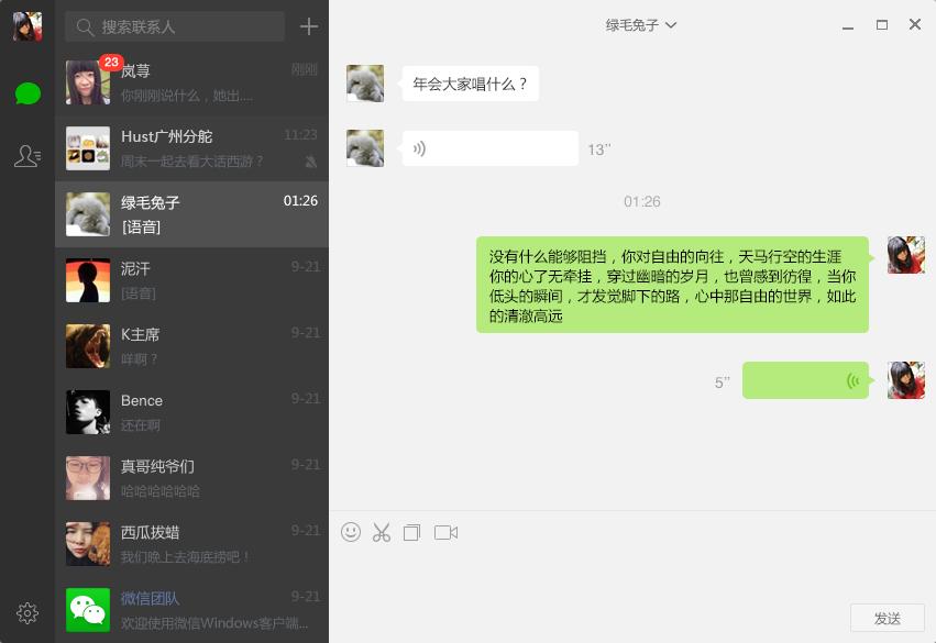 微信電腦版下載 (免安裝綠色版) - Wechat Portable