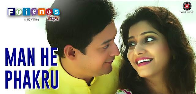 Man He Pakharu Marathi Song |  Friends