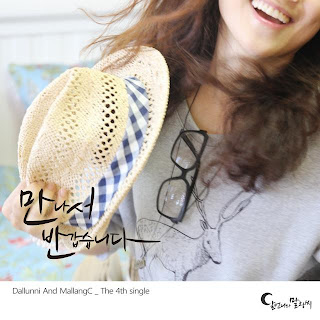 Dallunni And MallangC (달언니와 말랑씨) - 사랑해 (Hi,) (Deluxe Ver.)