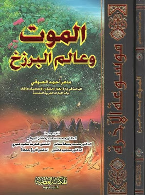 موسوعة الآخرة: الموت وعالم البرزخ - ماهو أحمد الصوفي pdf