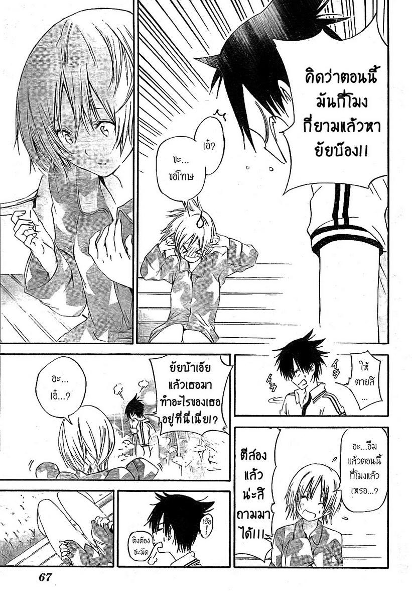 อ่านการ์ตูน Pajama na Kanojo 1 ภาพที่ 44
